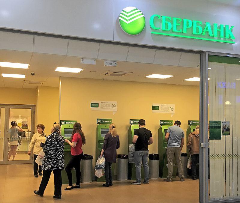 Отделение Сбербанка на Пражской