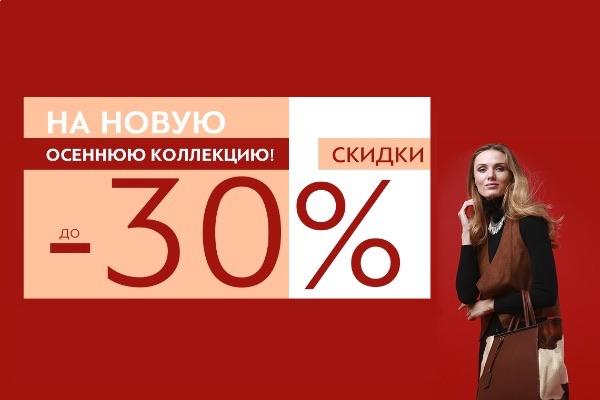 Fashion Осень