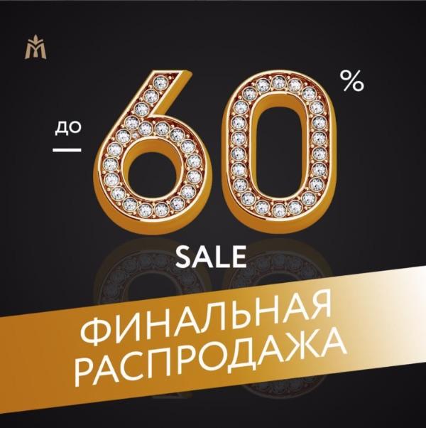 Новогодняя распродажа МЮЗ!