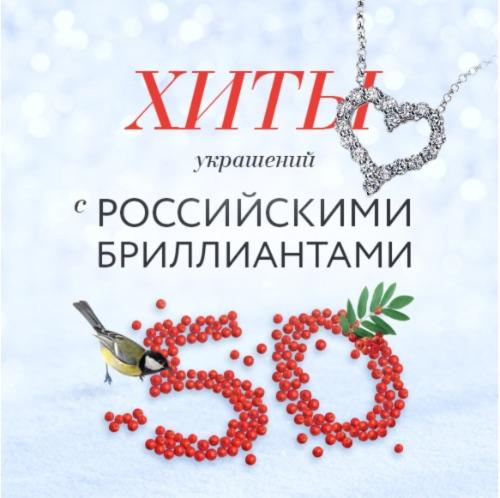 Хиты с российскими бриллиантами