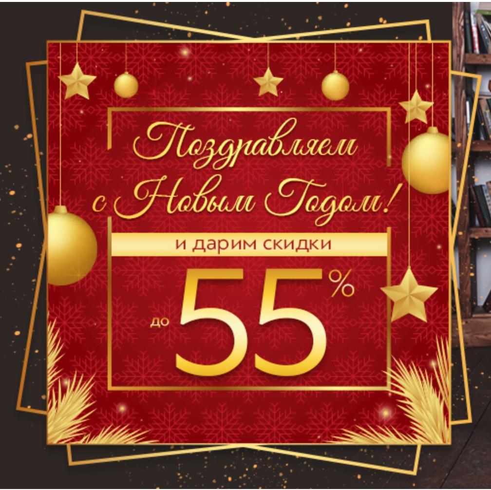 Fashion House поздравляет с Новым годом