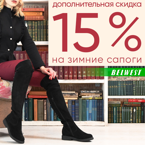 -15% на зимние сапоги