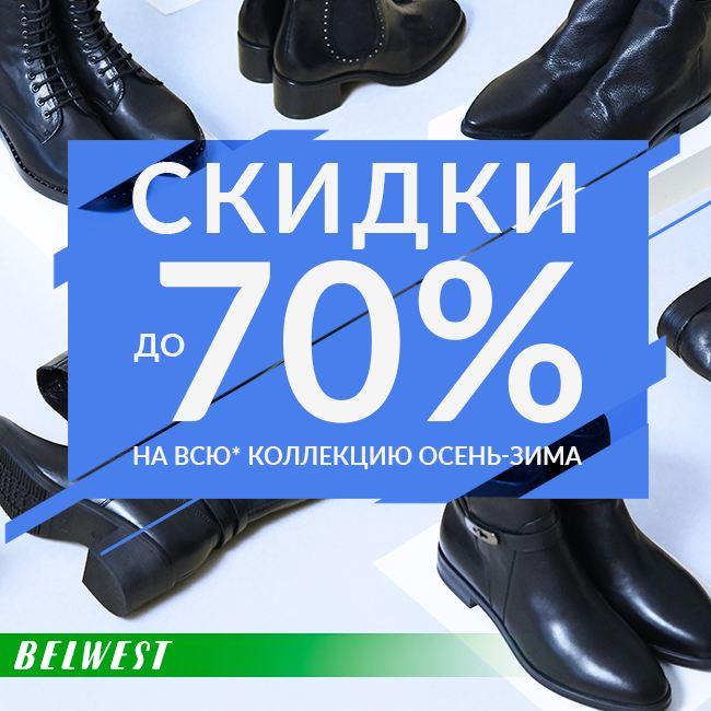 BELWEST — 70% на всю зиму