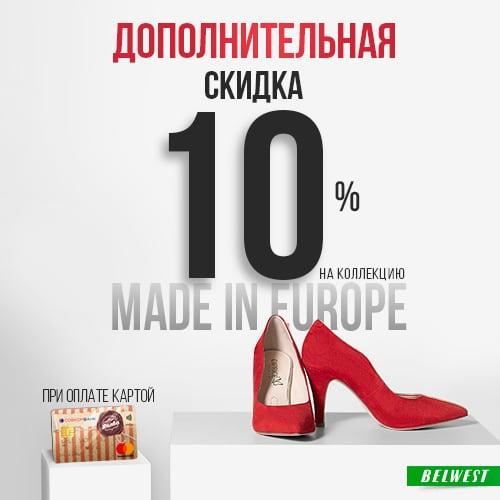 -10% при оплате картой Халва!
