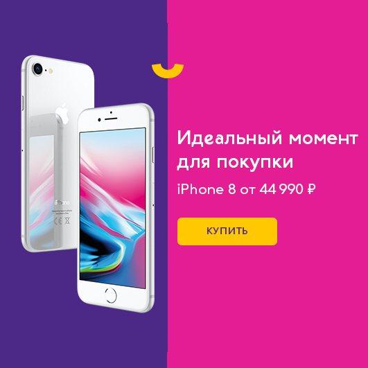 Идельная цена iPhone 8