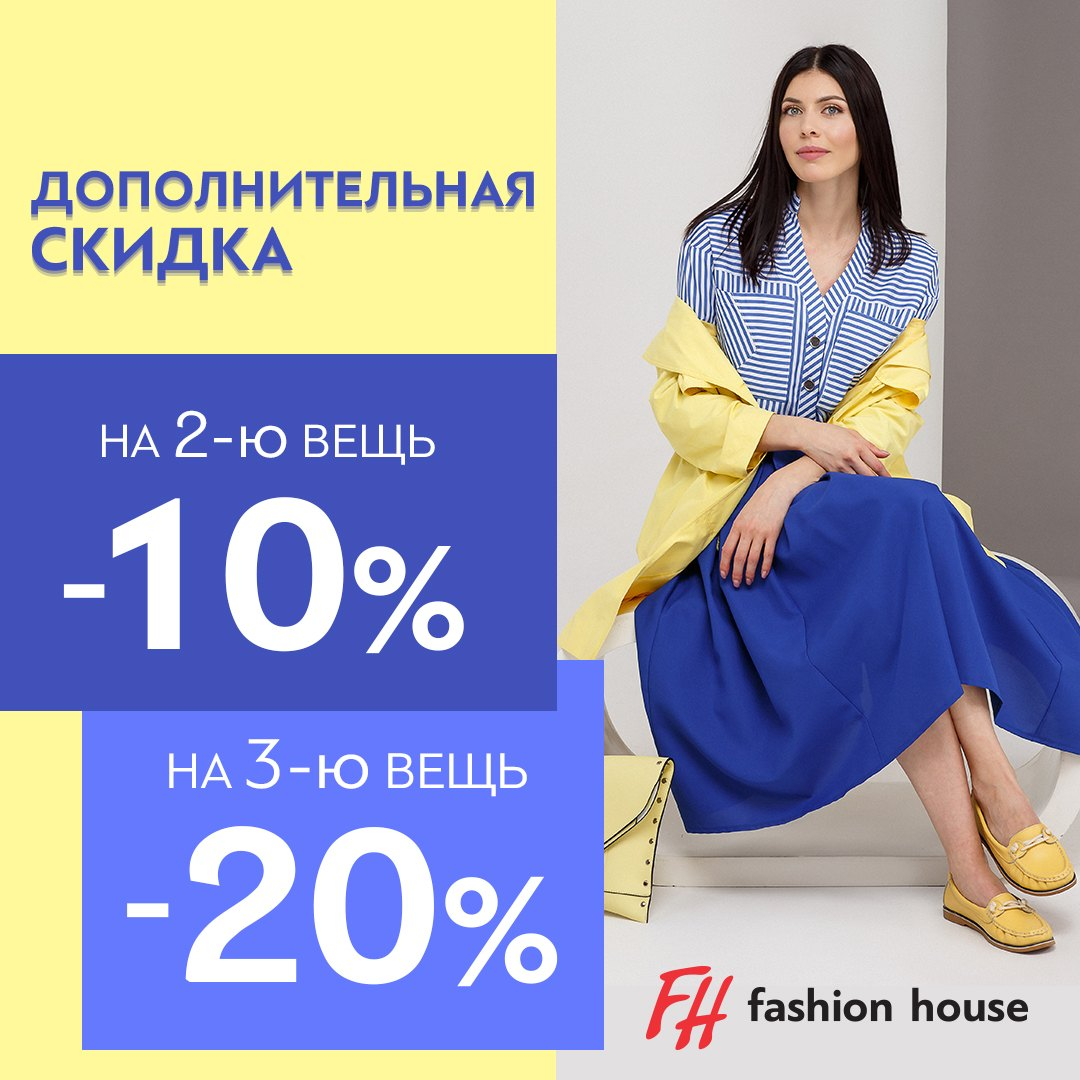 Fashion House скидки!