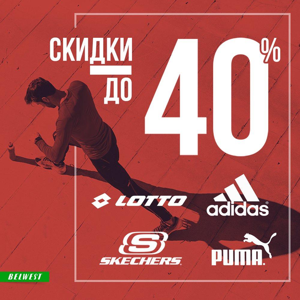 Скидки до 40% на спортивную обувь