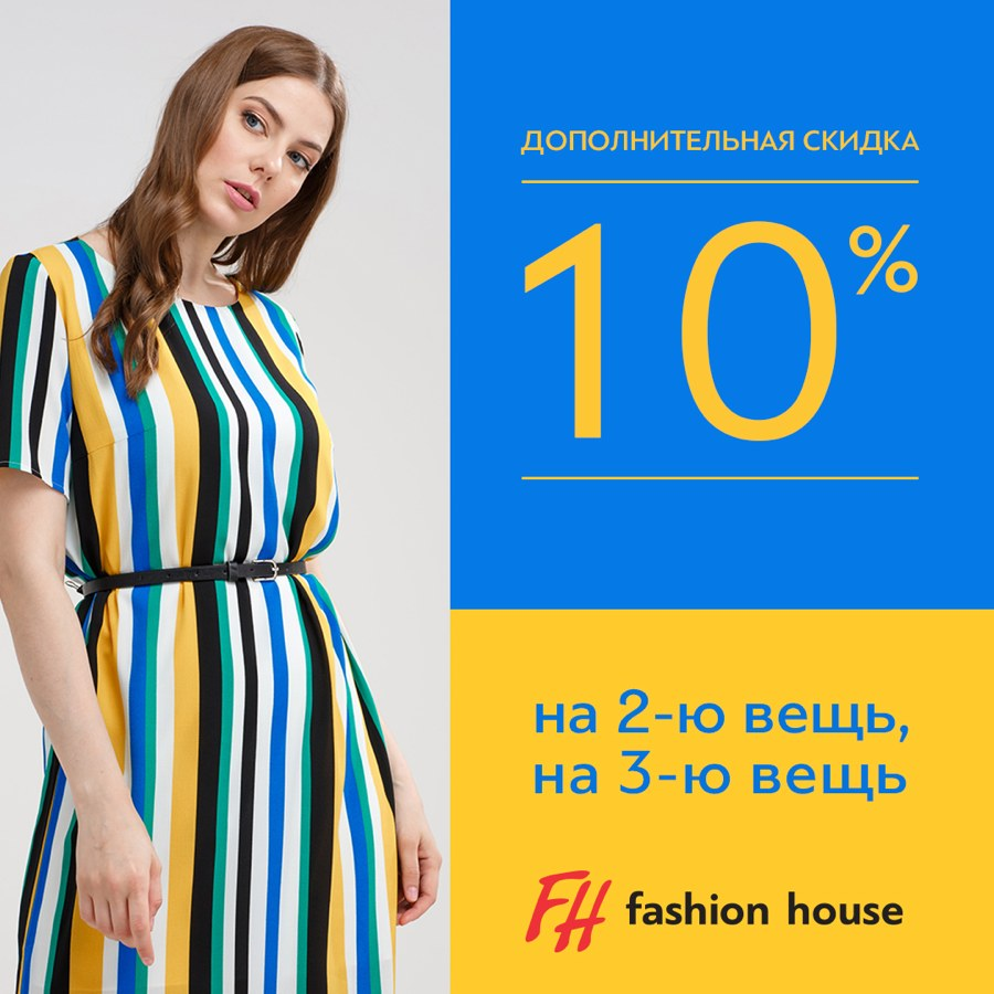 SALE в Fashion House!