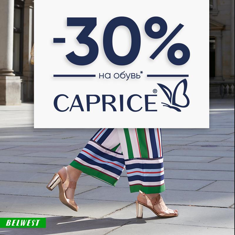 30% на обувь торговой марки «CAPRICE»