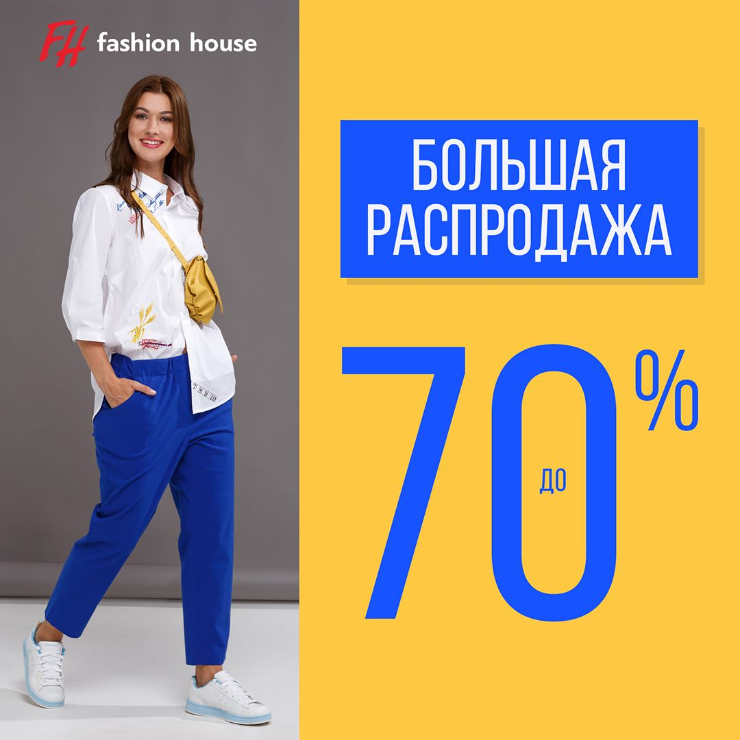 Лето ярче с Fashion House!