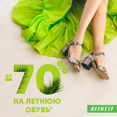 Cкидка до 70% на летнюю обувь