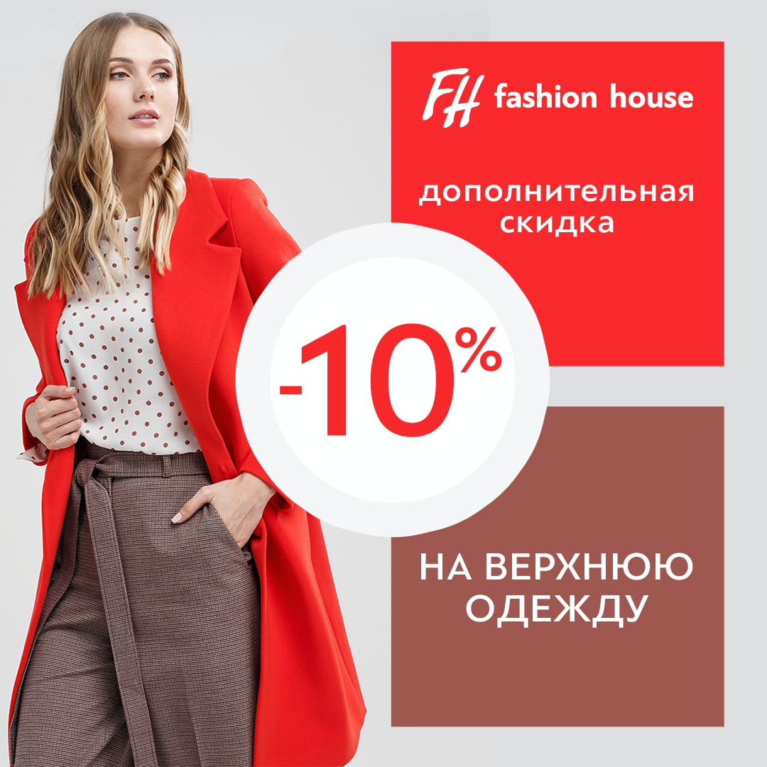 Супер выгода в Fashion House!