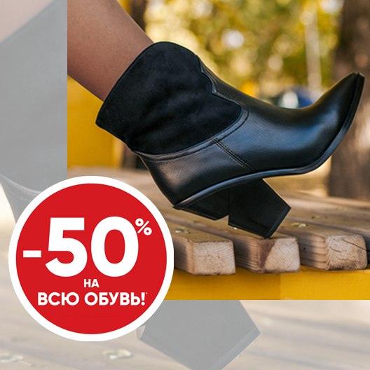 Thomas Münz — скидка -50% на всю обувь!