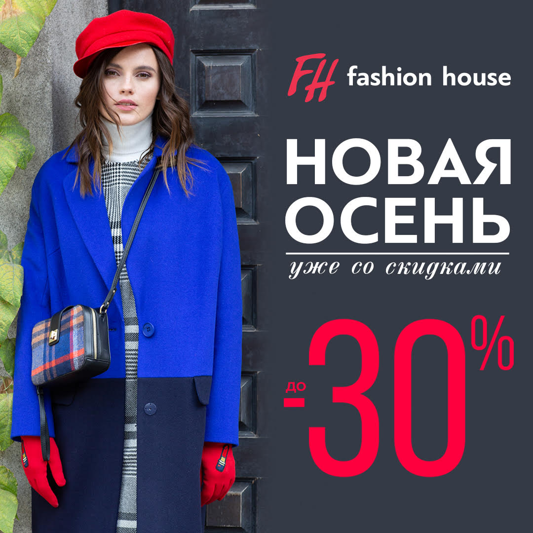 СУПЕРскидки в Fashion House!