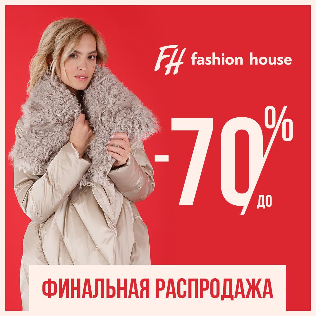 Финальная распродажа в Fashion House!