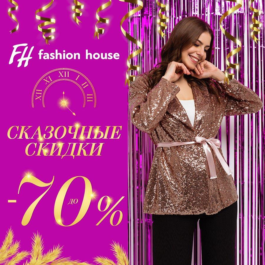 Сказочные скидки в Fashion House!