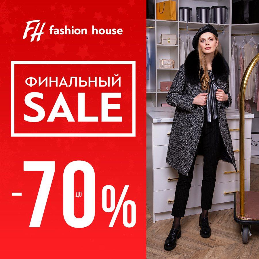 Финальный SALE в Fashion House!