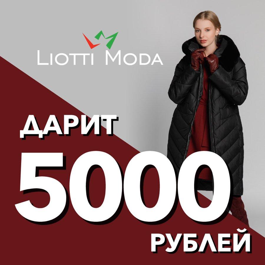 Подарки «Liotti Moda»