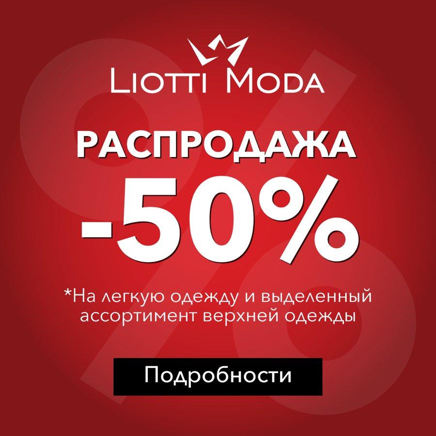 В «LiottiModa» распродажа!