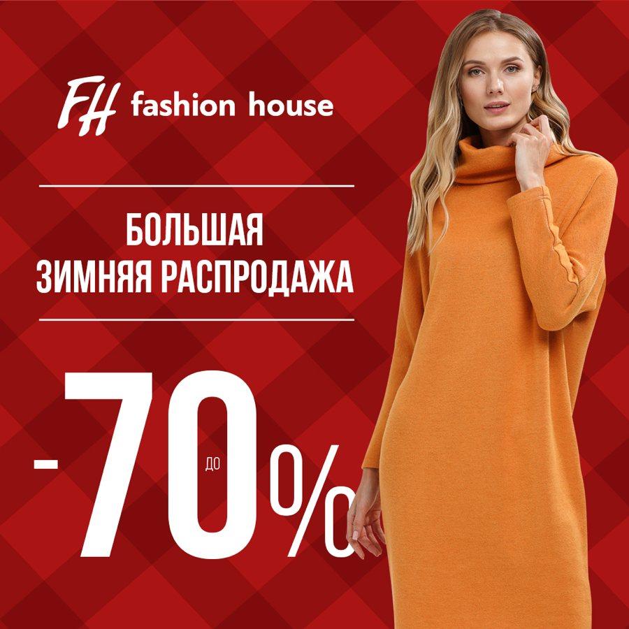 Зимняя распродажа в Fashion House!