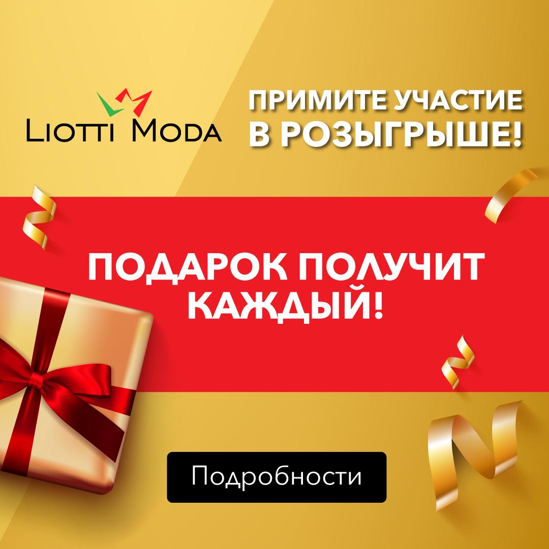 Беспроигрышная лотерея в «Liotti Moda»!