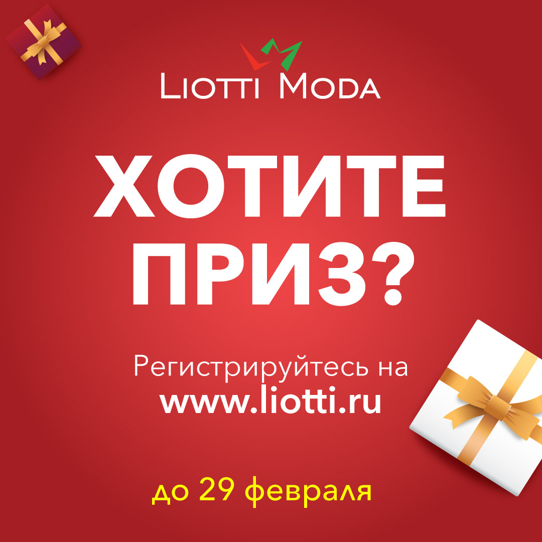 Розыгрыш призов от «Liotti Moda»!
