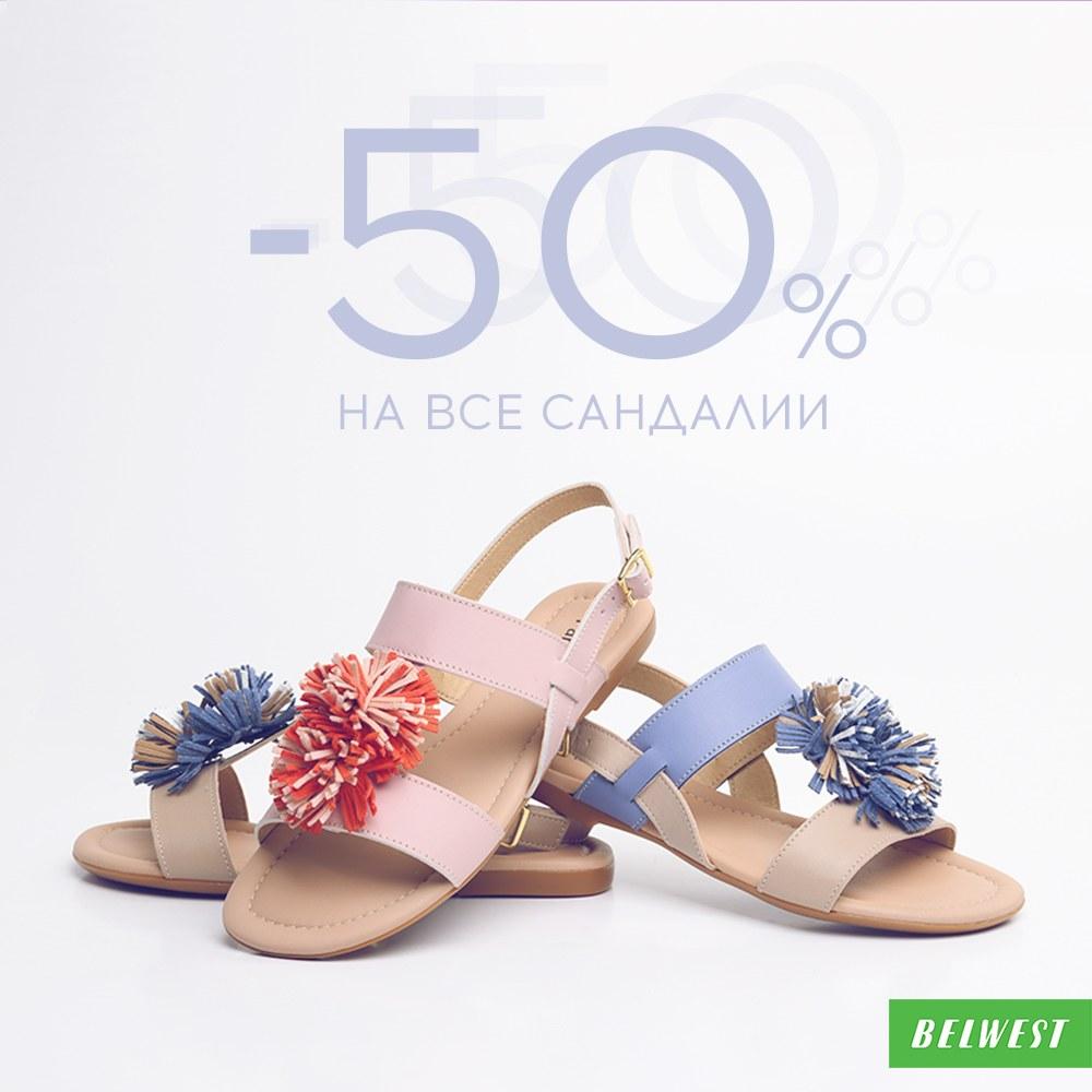 -50% на все сандалии