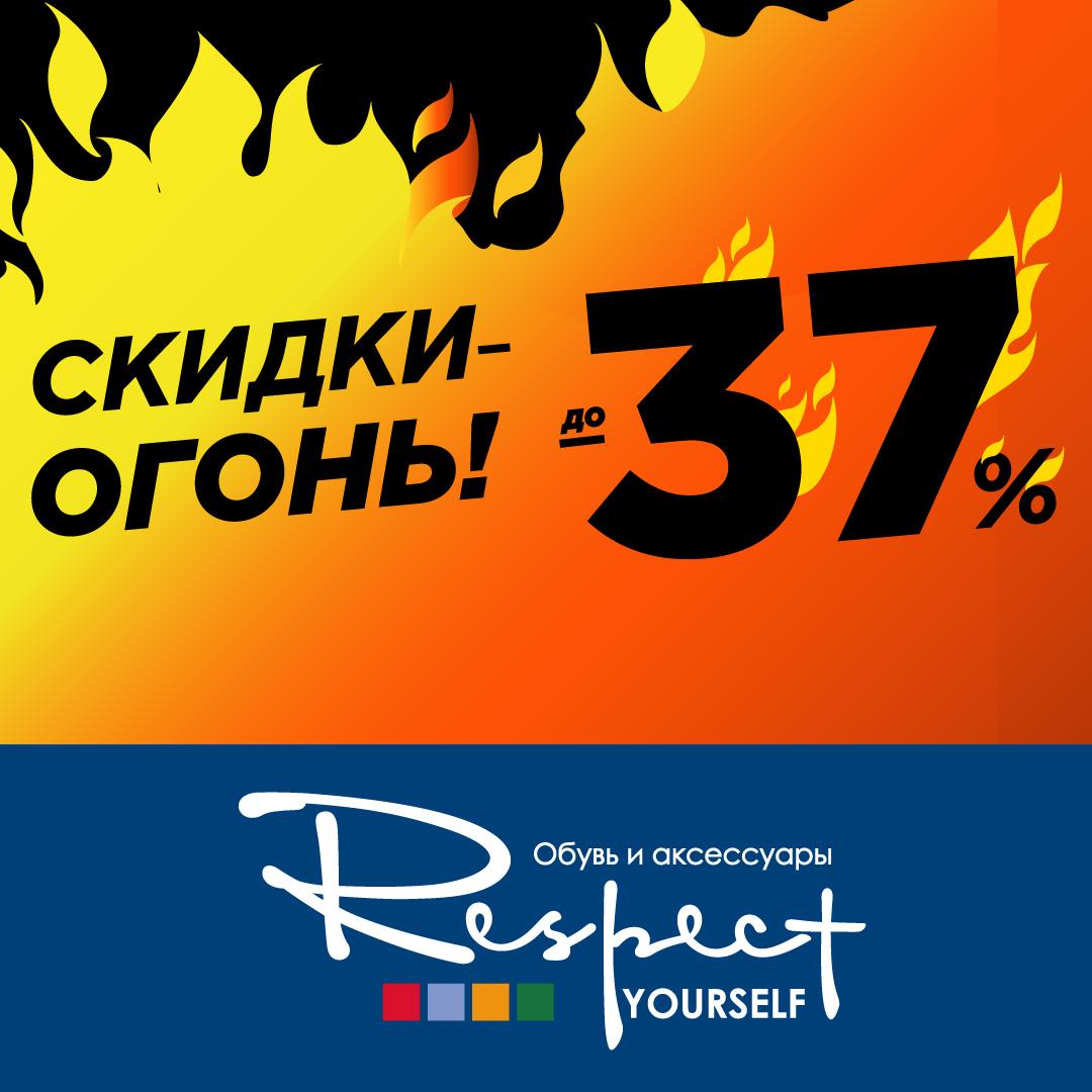 Скидки-Огонь в RESPECT!