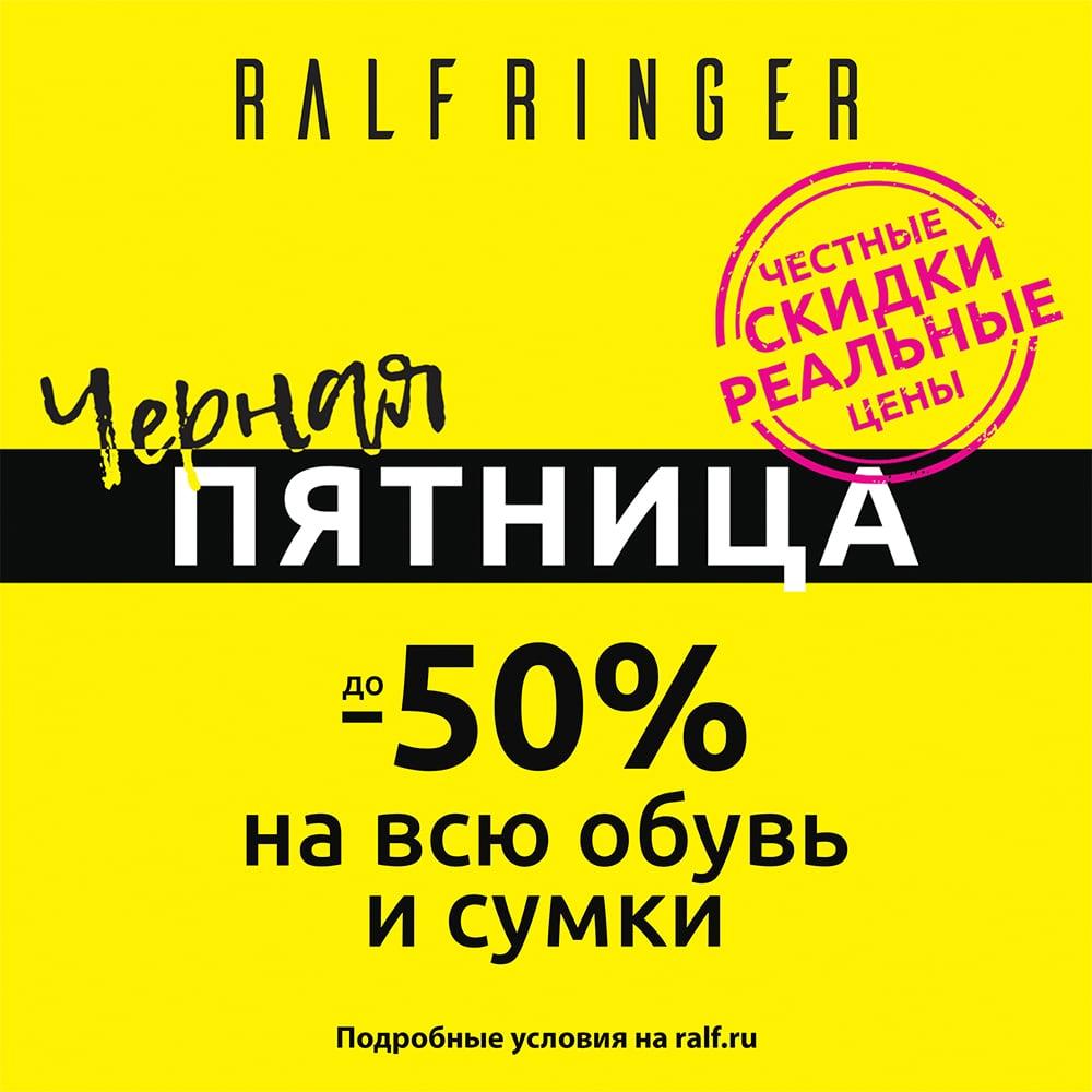 Черная пятница в RALF RINGER!