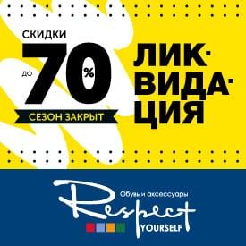Ликвидация летней коллекции в Respect!
